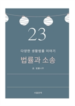 도서 이미지 - 법률과 소송 23. 다양한 생활법률 이야기