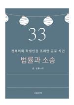 도서 이미지 - 법률과 소송 33. 전북의회 학생인권 조례안 공포 사건