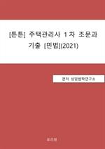도서 이미지 - [튼튼] 주택관리사 1차 조문과 기출 [민법](2021)