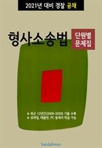 도서 이미지 - 2021년 대비 경찰공채 형사소송법 (단원별 문제집)