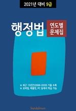 도서 이미지 - 2021년 대비 9급 행정법 (연도별 문제집)