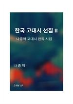 도서 이미지 - 한국 고대시 선집 II