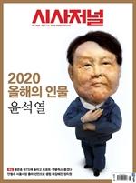 도서 이미지 - 시사저널 2021년 01월호 1628호