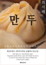도서 이미지 - 최서해 만두