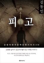 도서 이미지 - 김동인 피고