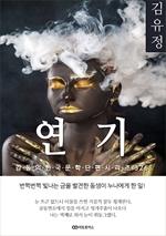 도서 이미지 - 김유정 연기