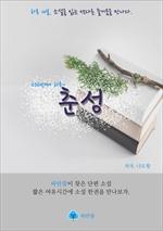 도서 이미지 - 춘성: 하루 10분 소설 시리즈