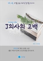 도서 이미지 - J의사의 고백: 하루 10분 소설 시리즈