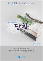 도서 이미지 - 당착: 하루 10분 소설 시리즈