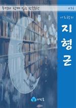 도서 이미지 - 나도향의 지형근: 주석과 함께 읽는 한국문학