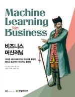 도서 이미지 - 비즈니스 머신러닝