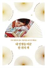 도서 이미지 - 내 인생을 바꾼 한 권의 책 (개정)