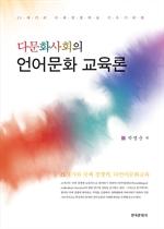 도서 이미지 - 다문화사회의 언어문화 교육론