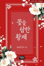 도서 이미지 - 꽃을 탐한 황제