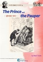 도서 이미지 - The Prince and the Pauper