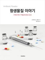 도서 이미지 - 항생물질 이야기