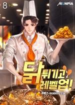 도서 이미지 - 닭 튀기고 레벨 업!