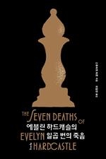 도서 이미지 - 에블린 하드캐슬의 일곱 번의 죽음