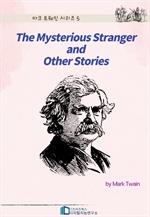 도서 이미지 - The Mysterious Stranger and Other Stories