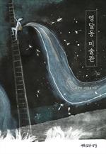 도서 이미지 - 영달동 미술관