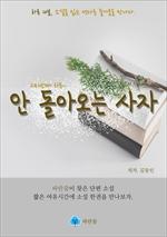 도서 이미지 - 안 돌아오는 사자: 하루 10분 소설 시리즈