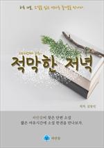 도서 이미지 - 적막한 저녁: 하루 10분 소설 시리즈