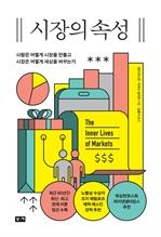 도서 이미지 - 시장의 속성