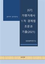 도서 이미지 - [GT] 가맹거래사 1차 경제법 조문과 기출(2021)