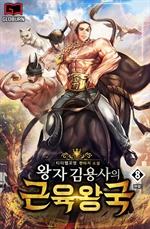 도서 이미지 - 왕자 김용사의 근육왕국
