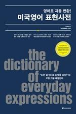 도서 이미지 - 영어로 자동 변환! 미국영어 표현사전