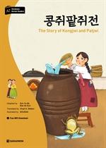 도서 이미지 - 다락원 한국어 학습문고 - 콩쥐팥쥐전