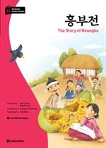 도서 이미지 - 다락원 한국어 학습문고 - 흥부전