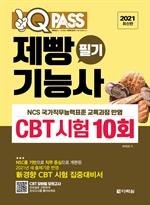 도서 이미지 - 2021 원큐패스 제빵기능사 필기 CBT 시험 10회
