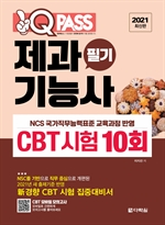 도서 이미지 - 2021 원큐패스 제과기능사 필기 CBT 시험 10회