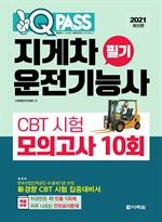 도서 이미지 - 2021 원큐패스 지게차운전기능사 필기 CBT 시험 모의고사 10회