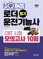 도서 이미지 - 2021 원큐패스 로더운전기능사 필기 CBT 시험 모의고사 10회