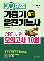 도서 이미지 - 2021 원큐패스 기중기운전기능사 필기 CBT 시험 모의고사 10회