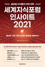 도서 이미지 - 세계지식포럼 인사이트 2021
