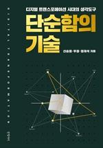 도서 이미지 - 단순함의 기술