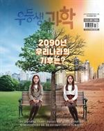 도서 이미지 - 우등생과학 2021년 01월호