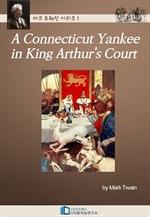 도서 이미지 - A Connecticut Yankee in King Arthur's Court