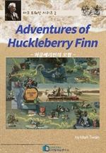 도서 이미지 - Adventures of Huckleberry Finn