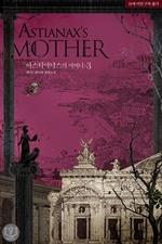 도서 이미지 - 아스티아낙스의 어머니