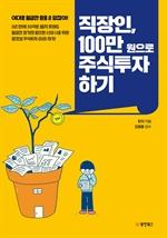 도서 이미지 - 직장인, 100만 원으로 주식투자 하기