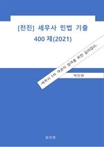 도서 이미지 - [전진] 세무사 민법 기출 400제(2021)