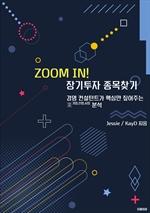 도서 이미지 - ZOOM IN! 장기투자 종목찾기