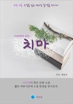 도서 이미지 - 치마