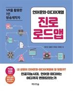 도서 이미지 - 언어문화·미디어계열 진로 로드맵