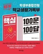 도서 이미지 - NEW 학교생활기록부 핵심 100문 100답