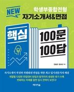 도서 이미지 - NEW 자기소개서&면접 핵심 100문 100답